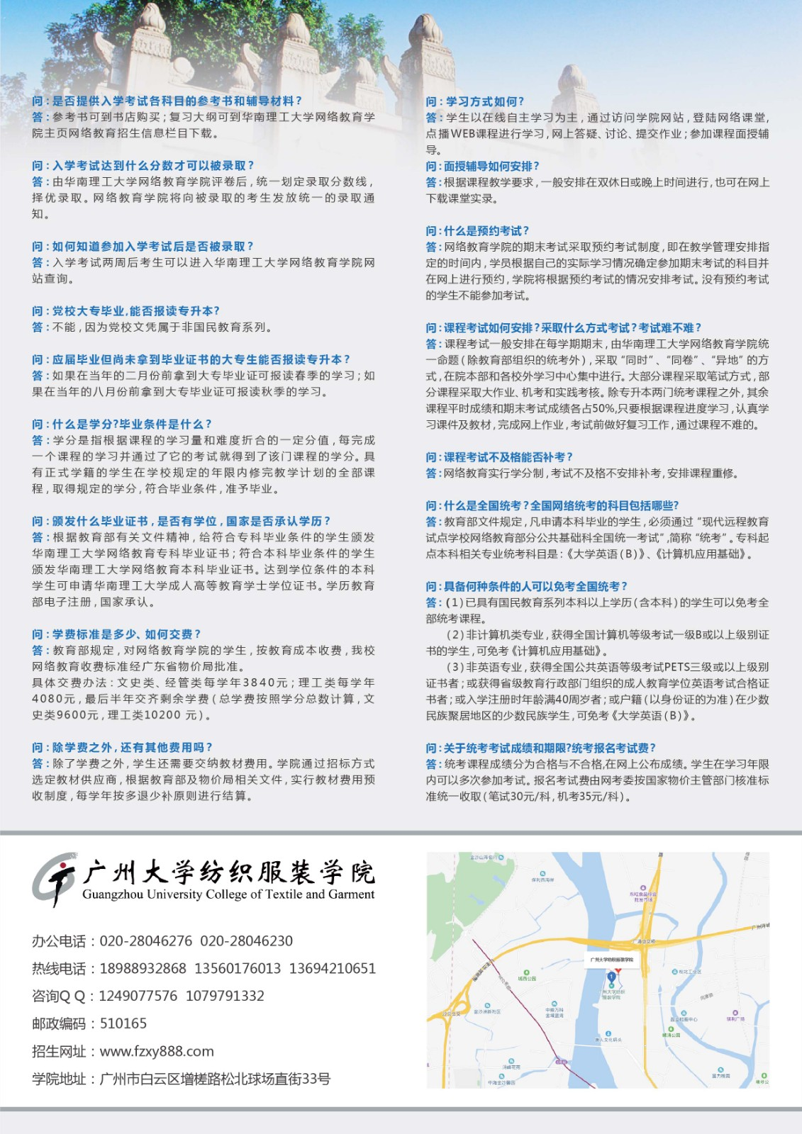 华工网络教育招生简章小-24.jpg